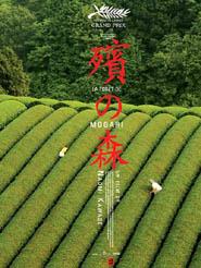 La Forêt de Mogari | Kawase, Naomi (Réalisateur)