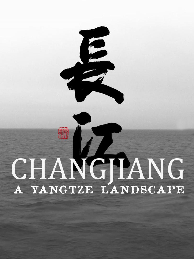 Changjiang, A Yangtze Landscape |