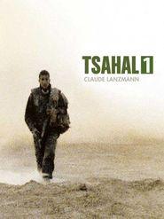 Tsahal - partie 1