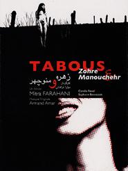 Tabous (Zohre et Manouchehr)/Juste une femme | Farahani, Mitra (Réalisateur)