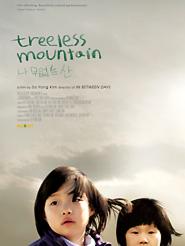 Treeless Mountain | Kim, So Yong (Réalisateur)