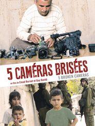 Cinq caméras brisées (Five Broken Cameras)