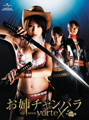 Chanbara Beauty 2