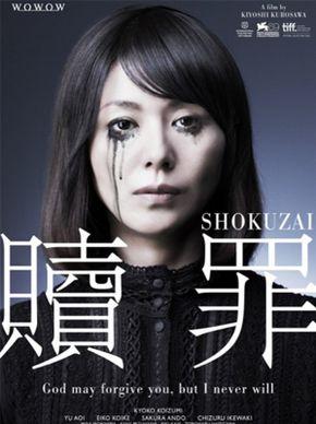 Shokuzai II